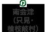 南会津(只見・檜枝岐村)