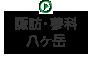 諏訪・蓼科・八ヶ岳