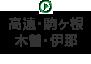 高遠・駒ヶ根・木曽・伊那